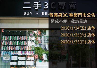 2020新年公休公告-青蘋果3C門市營業時間異動-新年快樂