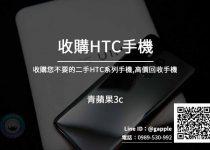 高雄收購HTC手機