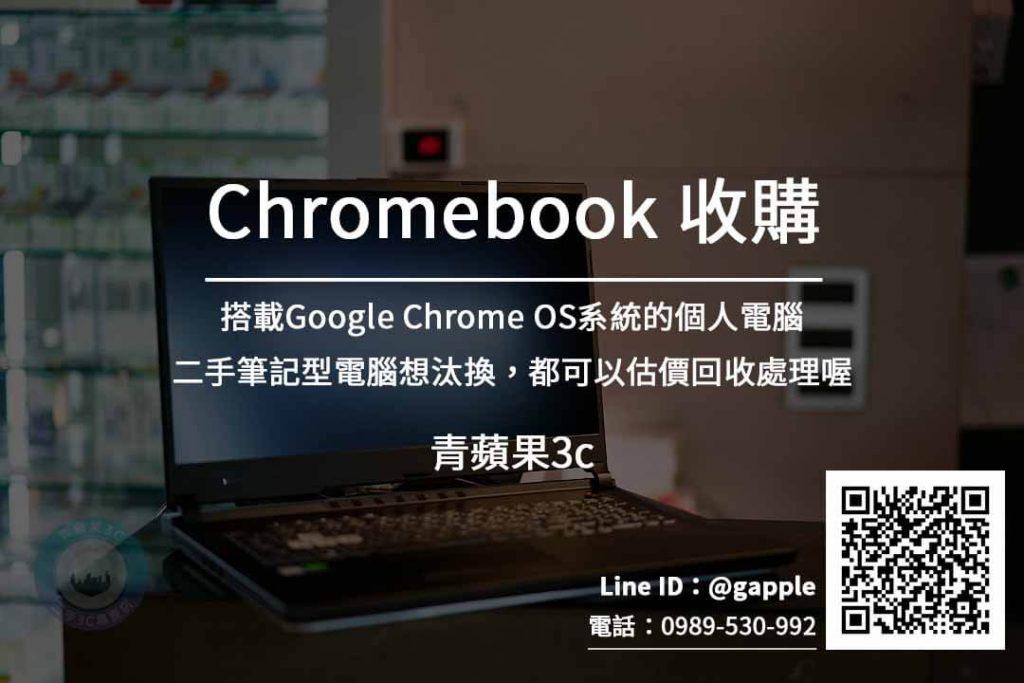 收購Chromebook