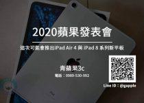 收購ipad air 4