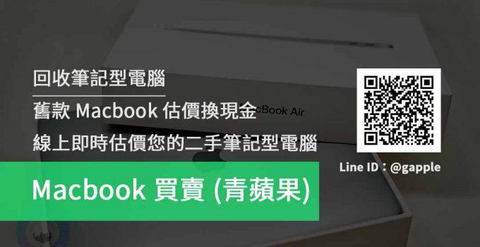 macbook買賣