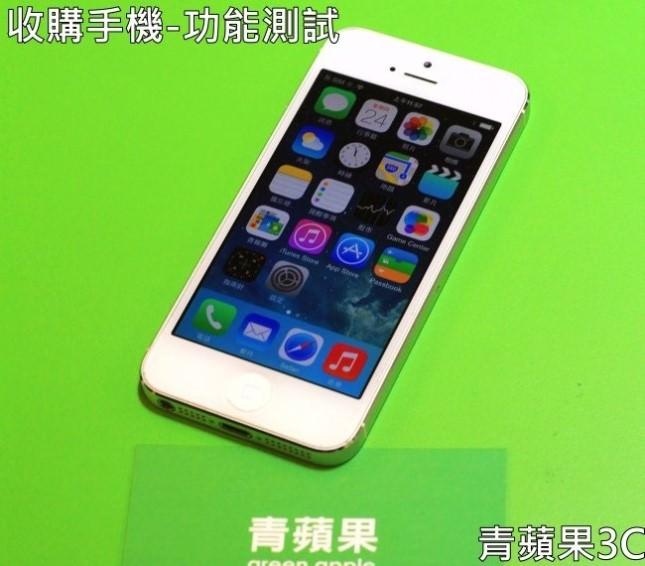收購 iphone 5 ,收購二手手機,要注意什麼?