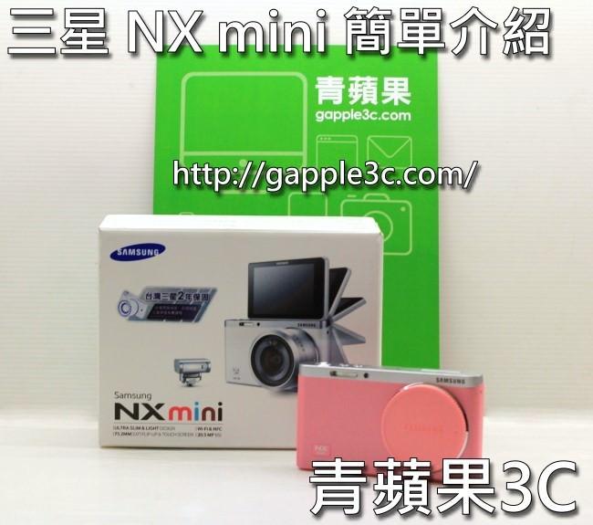 青蘋果3C - 三星NX mini 開箱