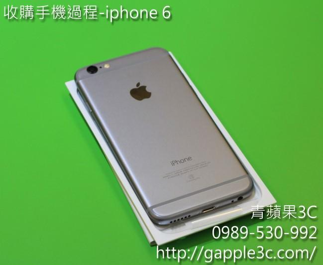 iphone 6 - 青蘋果 -開箱跟收購手機流程-5