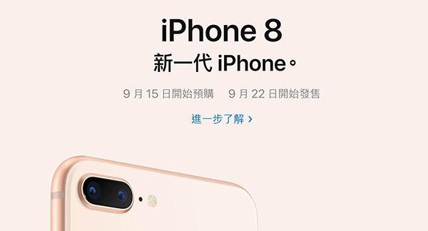iphone8 plus上市時間
