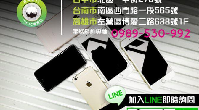 台中收購二手手機 | 中華電信全新續約手機換現金