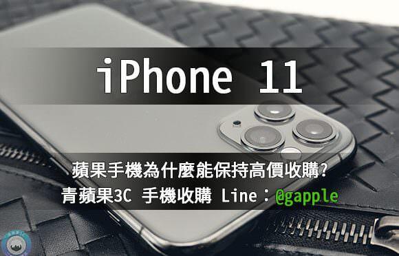 收購iPhone 11-台灣最高價回收蘋果手機的店家-青蘋果3C