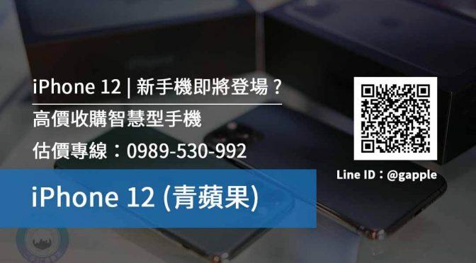 iPhone 12 mini 收購 | 2020未發表手機即將登場?