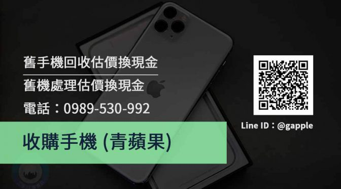 超高價收購手機-收購iPhone | 青蘋果3c