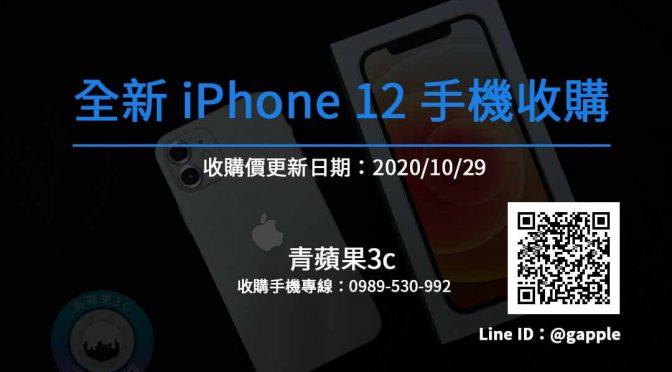 Iphone 12全新空機的收購價格查詢 | 青蘋果3C