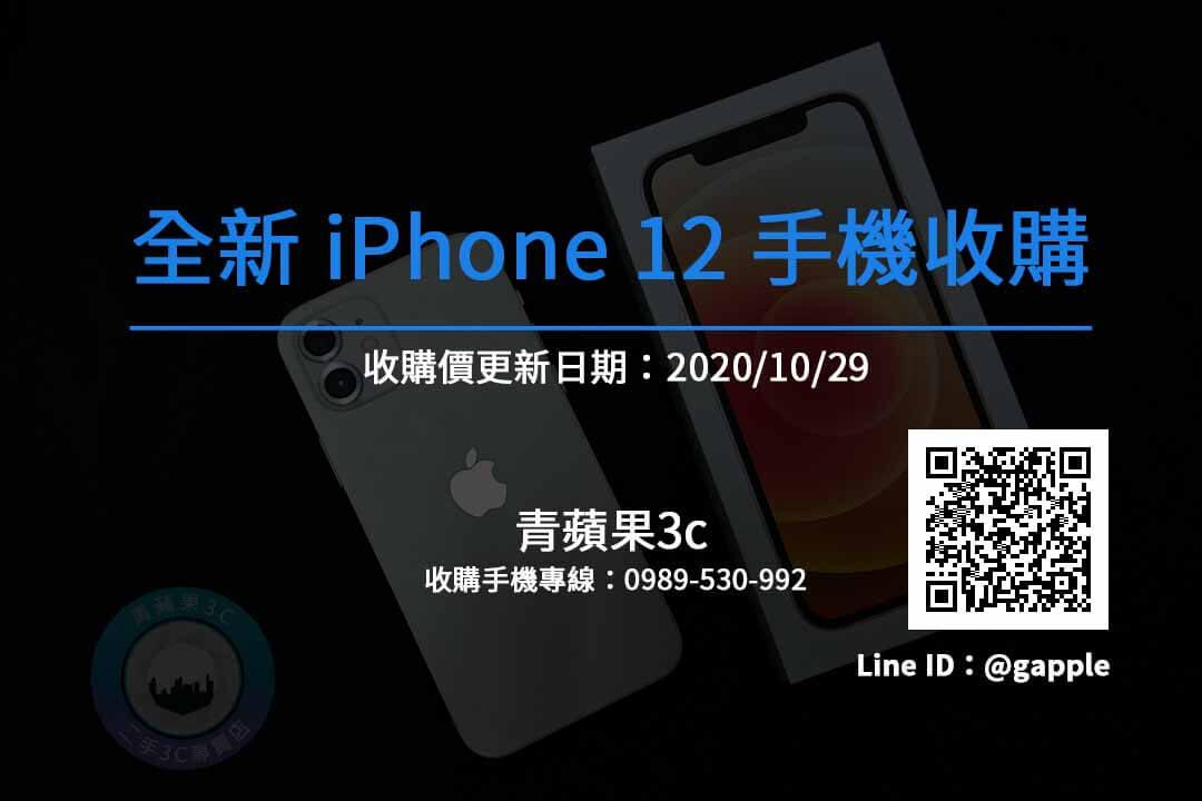 全新蘋果手機收購