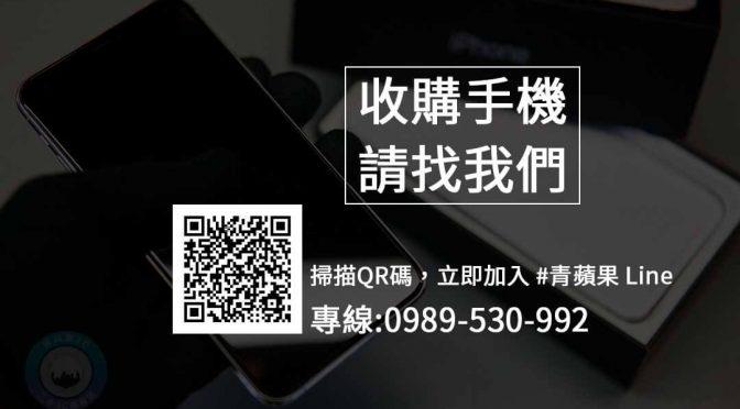 【高雄手機店】換新機看這裡~多款CP值超高手機分析 – 青蘋果3C
