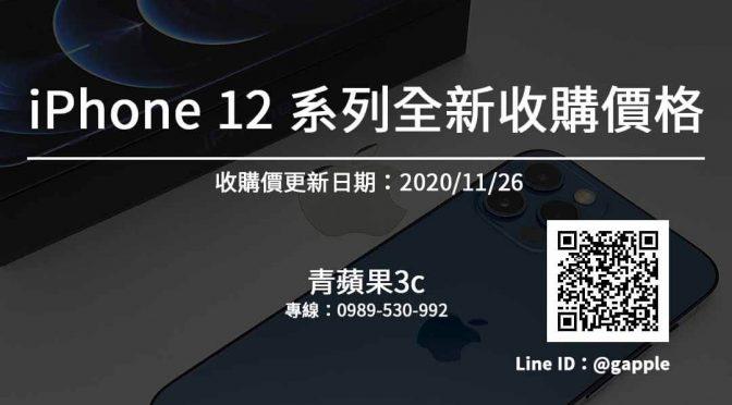 iPhone全新機收購價格-iphone 12全新收購