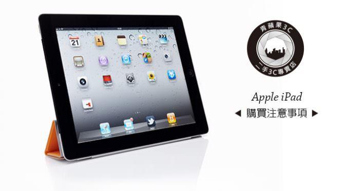 高雄二手平板電腦推薦購買-二手ipad注意事項