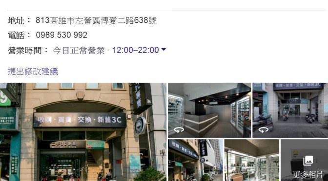 高雄收購iphone7-0989-530992-高雄收購手機-高雄市左營區博愛二路638號