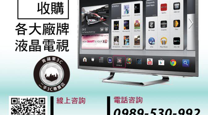 高雄收購全新家電 | 線上自動估價line:@gapple