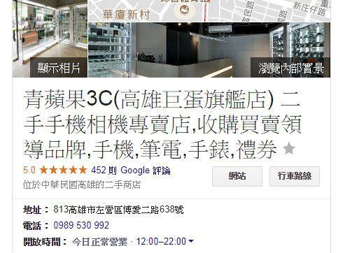 高雄收購故障手機-蘋果手機估價-0989-530-992