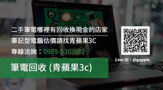 高雄市回收二手筆電 | 高價收購電腦 | 推薦青蘋果3c