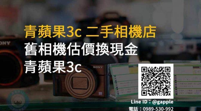 二手相機 高雄 現場收購服務 | 單眼相機估價請到青蘋果3c