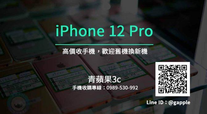 高價收iPhone 12 Pro