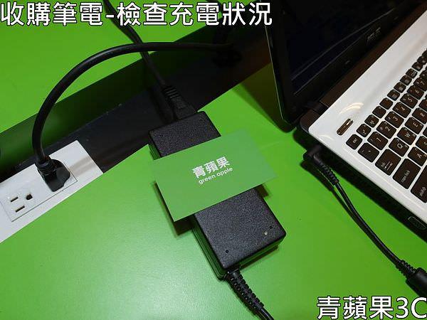 青蘋果3C-收購筆電-檢查充電狀況