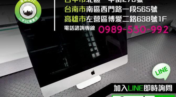 收購蘋果電腦:iMac、MacBook Pro、MacMini-推薦青蘋果3C