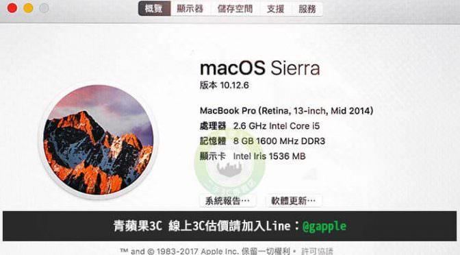 台中青蘋果數位收購二手筆電、買賣中古筆記型電腦估價方式說明 另有台北、高雄收購二手3c