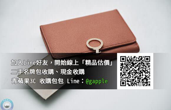 收購包包-名牌精品買賣估價-青蘋果3C