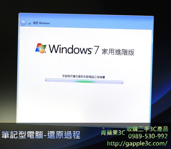 筆電還原-收購筆電前-您可以使用ASUS的F9執行「一鍵還原」