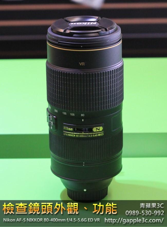 青蘋果3C_收購nikon 80-400mm鏡頭_2