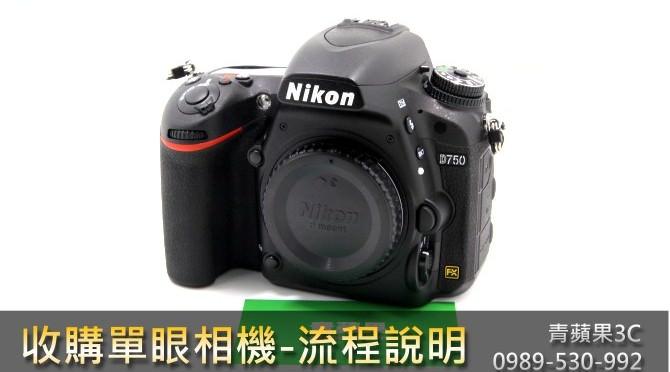 二手單眼收購-尼康FX全片幅DSLR單眼相機-Nikon D750