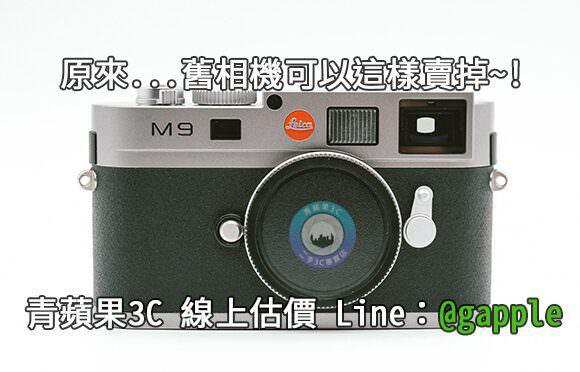 收購萊卡相機,leica二手店,中古相機收購,青蘋果3c 二手買賣收購領導品牌