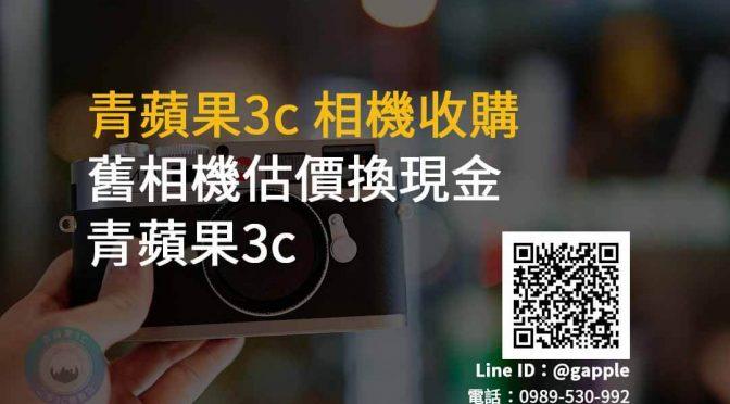 Leica 二手店 萊卡相機買賣 | leica二手鏡頭估價推薦青蘋果3c