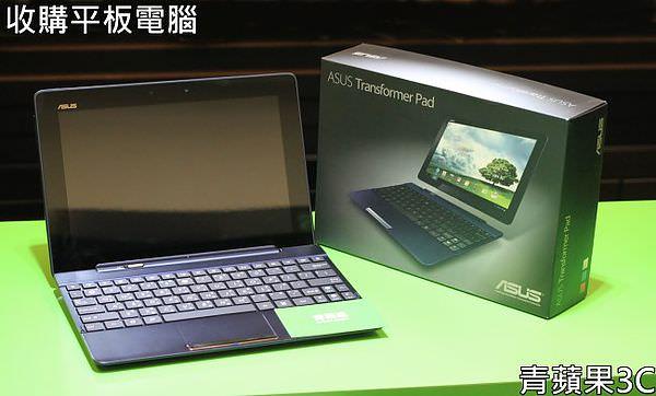 青蘋果3C - 收購二手平板 TF300