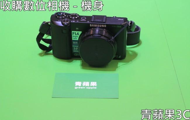 收購數位相機 - 機身