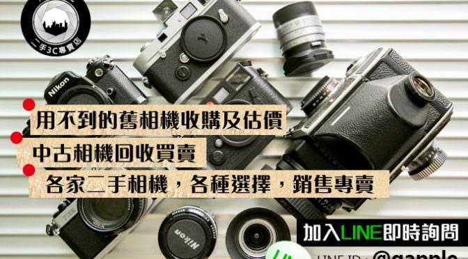 高雄收購鏡頭-二手相機專賣店-0989-530-992