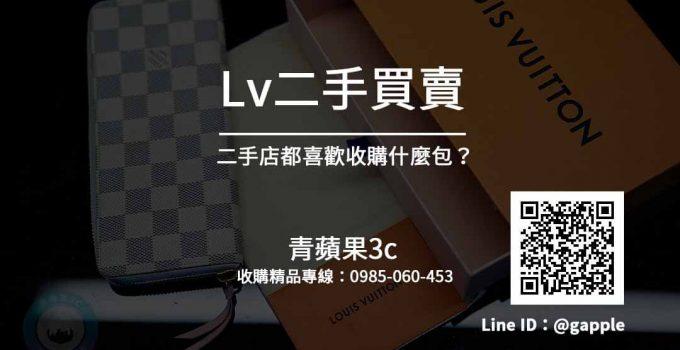 LV二手買賣