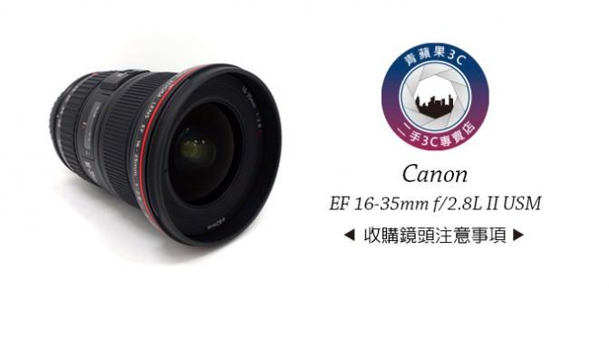 二手鏡頭收購價格計算|收購canon鏡頭