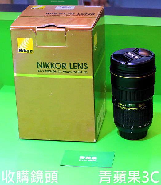 青蘋果3C - Nikon 24-70mm F2.8G