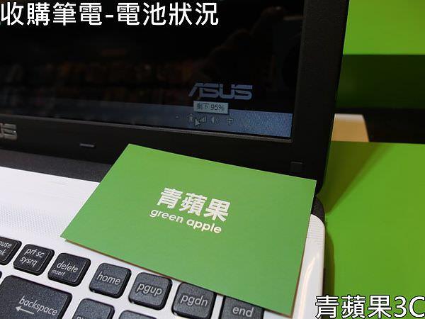 青蘋果3C-收購筆電-電池狀況