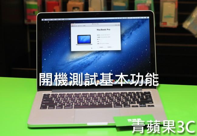 4.青蘋果-收購macbook-4
