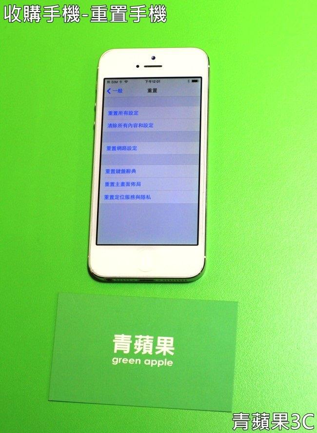 青蘋果-收購手機-5-1