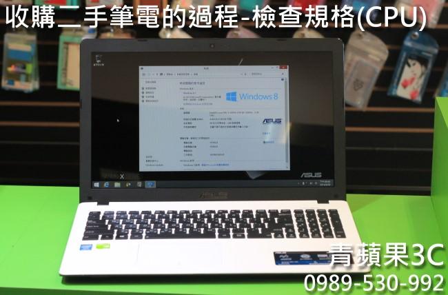 收購二手筆電-青蘋果3C-2