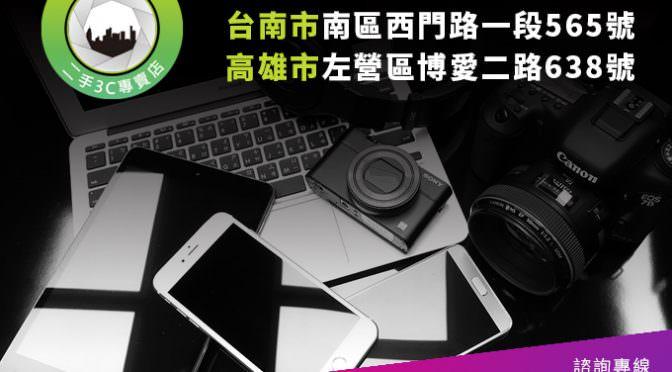 高雄舊mac回收 | 高雄市左營區博愛二路638號 (0989 530 992)