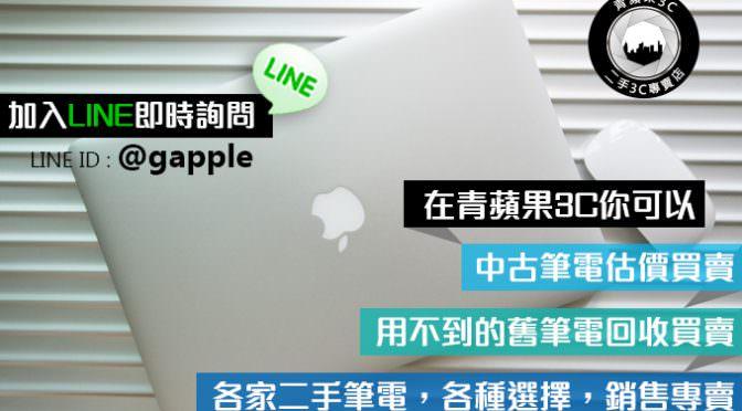 高雄推薦的二手筆電買賣店家-想賣掉自己的筆記型電腦0989-530-992