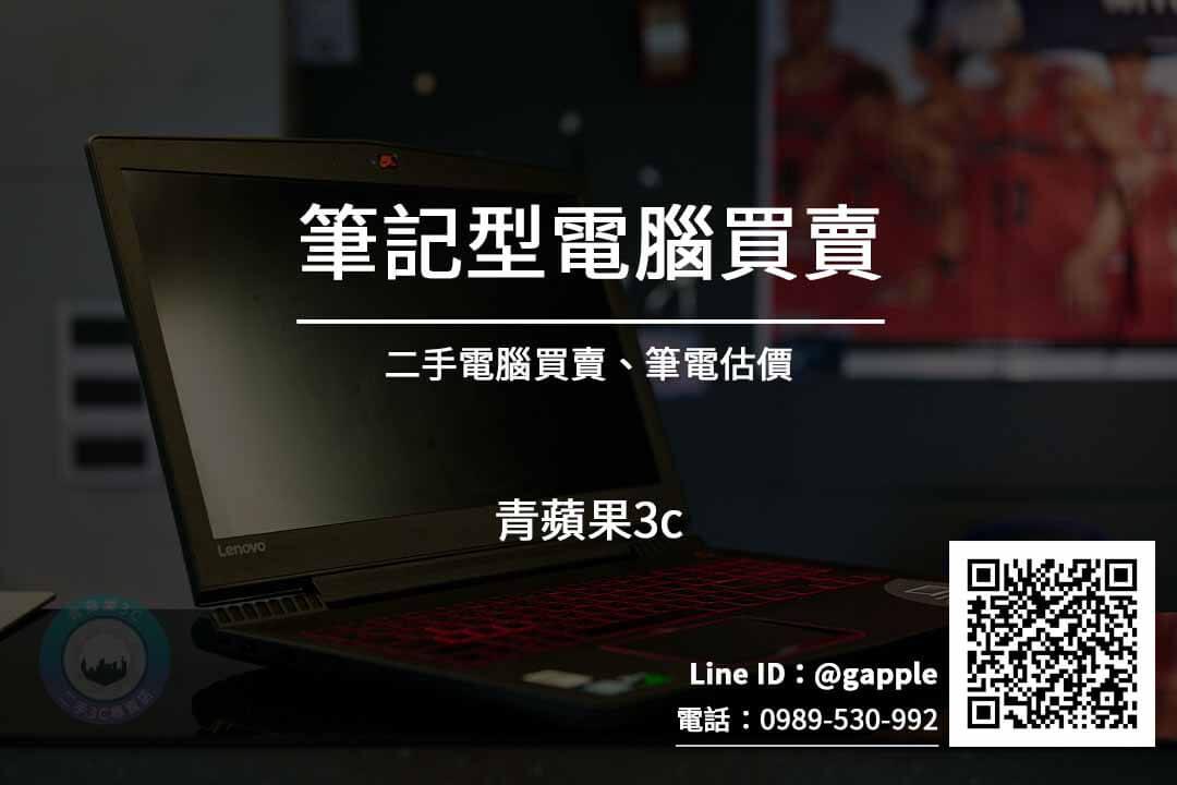 筆記型電腦買賣