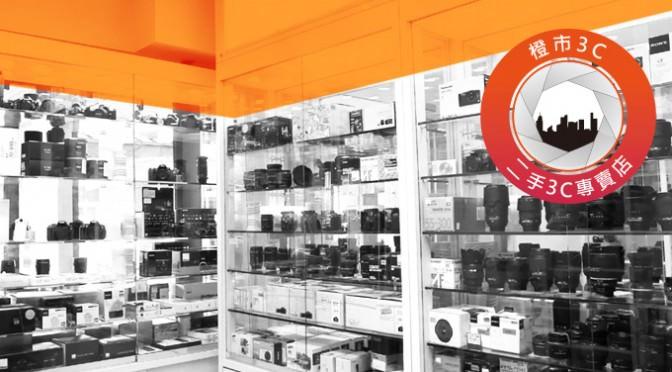 台南哪裡有在回收|收購二手筆電的店家?橙市3c