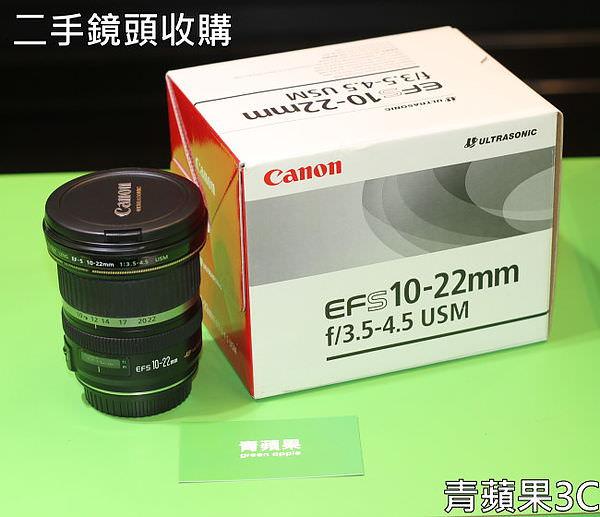 青蘋果3C - 收購Canon 10-22mm