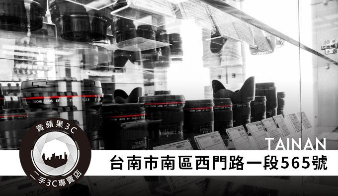 台南二手筆電