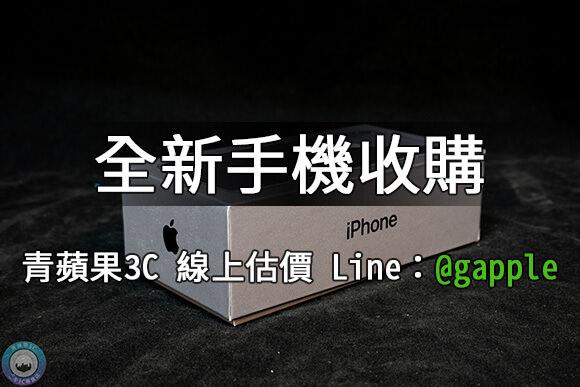 舊機換新機-收購全新未拆手機-青蘋果3c